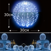 LED шар 30см теплый белый с  flash эфектом