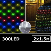 LED занавес Водопад 2х1.5м RGB