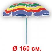 """Зонт """"Веселый"""" 160 см"""