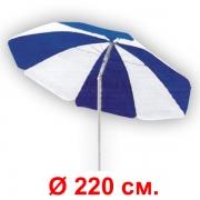 """Зонт """"Сине-белый"""" 220 см"""