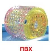Водный зорб-цилиндр