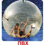 Водный зорб-шар