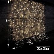 Световой занавес 2х3 м,теплый белый,  600 светодиодов