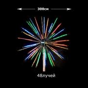 Световой фейерверк, 3 м