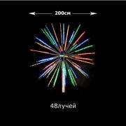 Световой фейерверк 2 м