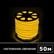 Гибкий неон , катушка 50м желтый, постоянное свечение