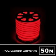 Гибкий неон , катушка 50м красный, постоянное свечение