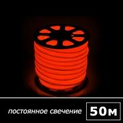 Гибкий неон , катушка 50м оранжевый, постоянное свечение