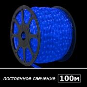 Дюралайт двухжильный катушка 100 м, синий
