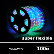 Дюралайт мерцающий катушка 100 м,RGB