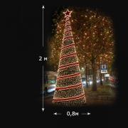 Светодиодная елка  Холи Стар 2м