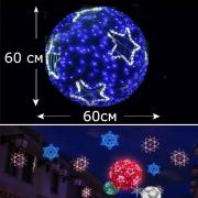 Светодиодный  шар 60см синий