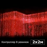 Светодиодный занавес с контроллером  2х2м  красный