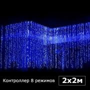 Светодиодный занавес с контроллером  2х2м теплый синий