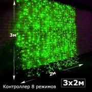 Светодиодный занавес с контроллером 2х3м зеленый