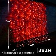 Светодиодный занавес с контроллером 2х3м красный