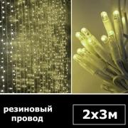 Светодиодный занавес 2х3м т. белый