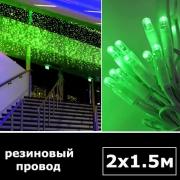 Светодиодный занавес 2х1.5м зеленый