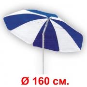 """Зонт """"Сине-белый"""" 160 см"""