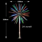 Световой фейерверк,1,5 м