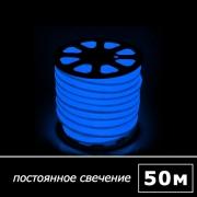 Гибкий неон , катушка 50м синий, постоянное свечение