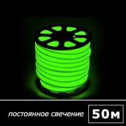 Гибкий неон , катушка 50м зеленый, постоянное свечение