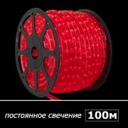 Дюралайт двухжильный катушка 100 м, красный