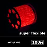 Дюралайт мерцающий катушка 100 м,красный